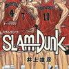 【ジャンプ発行部数】 スポーツ漫画ランキング トップ5