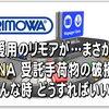 ANA国際線⇒国内線で【RIMOWA】リモワを手荷物で預けたら...まさかの破損 !? ショックで凹みながらも まず最初にとるべき行動は?事後申告の場合や補償内容,修理方法は?