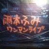 8/1 吉祥寺MANDALA2 ワンマンライブありがとう☆彡