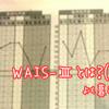 WAIS-Ⅲとは?(1)