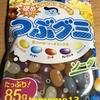 春日井製菓『つぶグミ ソーダ』を食べてみた!