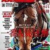 🌟🐎〜スプリンターズSの有力馬診断🔥〜🐎🌟