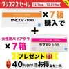 【日本人向けのED治療薬】ザイデナジェネリックを買えばラブスマ赤字おまけ!【ザイスマ&ラブスマ】