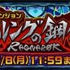 復刻スペダン「ニーベルング鋼鉄竜」称号獲得と1700日!