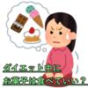 ダイエット中にお菓子やアイスは食べていい?【糖質接種のタイミング】