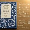 読んだら甘いスイーツが食べたくなる、千早茜さん著書「プティ・フール」を読みました。