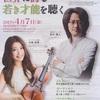 オーケストラ・アンサンブル金沢第388回定期公演pHコンサート・レビュー