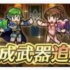 【考察】追加された錬成武器(ver 2.6.0)