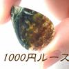 【天然石ルース】モスアゲート(苔瑪瑙)・第4チャクラ対応