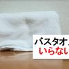 ホットマンタオルの吸水性を経験→結論!バスタオルはいらない