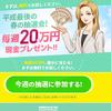 毎週20万円が誰かに当たる!「 平成最後の春の抽選会 」