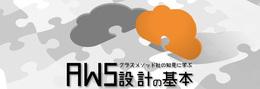 設計サンプルで学ぶ、AWS構築の原則 - Webアプリ アーキテクチャのベストプラクティスを理解する