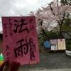 4月8〜23日限定の花まつり御朱印と近辺の桜 京都・高台寺