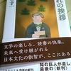 「幸福の文学 吉田健一 『酒肴酒』 - 丸谷才一」集英社文庫 別れの挨拶 から