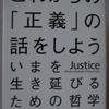 マイケル・サンデル「これからの「正義」の話をしよう」(ハヤカワ文庫)-1