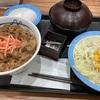 【旅行記】京都で松屋の牛めしを食べる 関西歴史旅⑨