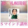 Sマインド講座 札幌初開催特典のおしらせ③ラスト♡【東なおこさんを招致♡】