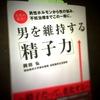 男性不妊のオレは、こんな本を読んできた 男性にオススメの本 2冊
