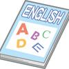 今週のお題「わたしと英語」苦い思い出と、さえない文章で恥ずかしい限り