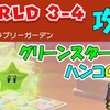 ワールド3-4 攻略  グリーンスターX3  ハンコの場所  【スーパーマリオ3Dワールド+フューリーワールド】