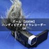 ズーム ハンディビデオカメラレコーダー Q4【ZOOM】