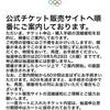 オリンピックチケット延長5月29日、(午前11時59分)本日締め切りです!!