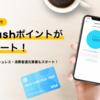 kyashが改悪('Д')PayPayも変更!?今後のキャッシュレス決済について☆