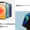 【これで十分】何が変わった?学生Apple信者によるiPhone12シリーズ新機能・アップデート点まとめ(iPhone12&12 mini編)