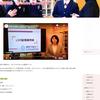 202003 麹町学園女子中学校高等学校 (中学)LIVE配信説明会
