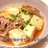 3つのコツとフライパンde簡単にできる肉豆腐の作り方