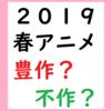 2019春アニメは豊作!不作?おすすめアニメ一覧