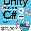 UnityではじめるC#を読んだら簡単に脱出ゲームが作れるようになった話