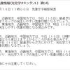 【気象情報】15日は関東甲信地方・近畿地方・中国地方で光化学スモッグの発生しやすい気象状態に!屋外での活動は控えた方が良い!?