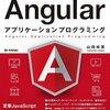 Angularで遊ぶ(6) - ディレクティブ - ngIf