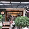 台湾旅行2日目*米朗琪咖啡館のモーニングと瑞芳駅までの道のり