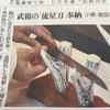 小樽・龍宮神社に 隕石で造った「流星刀」奉納