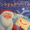 クリスマスに読みたい絵本&サンタさんリアル情報