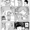 かいけつママ!サチヨさん