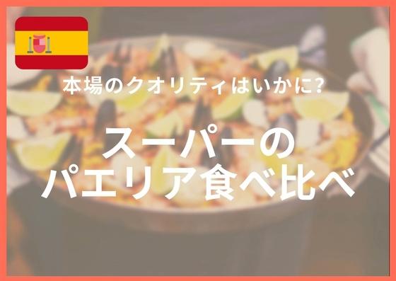 【パエリアの本場・スペイン】スーパーで購入可能な魚介類パエリア食べ比べ!