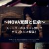 【黒い砂漠】NOVA覚醒と伝承~ストーリーのネタバレ無しでやることだけ解説!