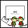"""モリノサカナ """"ボクへの手紙"""" #244 長寿"""
