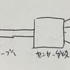 水漏れセンサーシステム作成 <その3 システム検討 WROOM-32 使用>