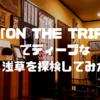 音声ガイドブックアプリ「ON THE TRIP(オンザトリップ)」でディープな浅草を探検してみた!