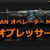 【COD BO4】タイタン(オプレッサー)の効果と使用感「微妙だがカッコイイ」
