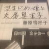 【文房具マンガ】「きまじめ姫と文房具王子」第11話