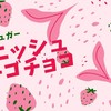 『シュガーデニッシュイチゴチョコ』結構なボリューム!セブンイレブン | Gibberish Man blog