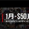 【XM】百万ドルのXM FXコンテストの登録期間は残り14日!! (ラウンド8-1月)