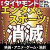 週刊ダイヤモンド 2020年08月22日号 エンタメ&スポーツ 消滅