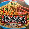 汁なし!!横浜家系豚骨しょうゆラーメン(サンヨー食品)
