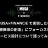 MUSA×FiNANCiEで実現したい「体験価値の創造」にフォーカスしてサービス設計について語ってみた